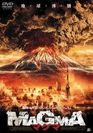 Magma: Volcanic Disaster - Japanese DVD movie cover (xs thumbnail)