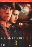 """Supernatural"" - Russian Movie Cover (xs thumbnail)"