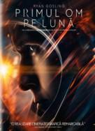 First Man - Romanian Blu-Ray cover (xs thumbnail)
