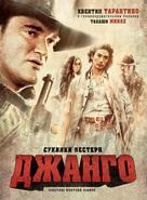 Sukiyaki Western Django - Russian DVD movie cover (xs thumbnail)