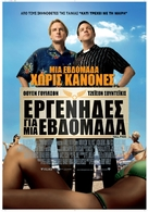 Hall Pass - Greek Movie Poster (xs thumbnail)