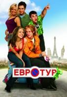 EuroTrip - Russian Movie Poster (xs thumbnail)