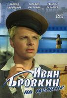 Ivan Brovkin na tseline - Russian DVD cover (xs thumbnail)