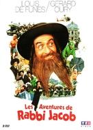 Les aventures de Rabbi Jacob - French DVD movie cover (xs thumbnail)