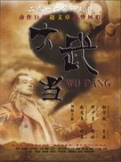 Wu Dang - Chinese Movie Poster (xs thumbnail)