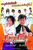 On loh yue miu lam - Thai Movie Poster (xs thumbnail)