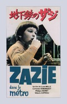 Zazie dans le métro - Japanese Movie Cover (xs thumbnail)
