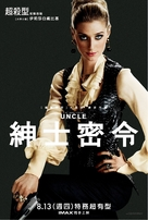 The Man from U.N.C.L.E. - Taiwanese Movie Poster (xs thumbnail)