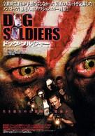Dog Soldiers - Japanese Movie Poster (xs thumbnail)