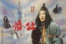 The Mad Monk - Hong Kong Movie Poster (xs thumbnail)