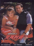 Speed 2: Cruise Control - Japanese DVD cover (xs thumbnail)