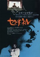 The Sentinel - Japanese Movie Poster (xs thumbnail)
