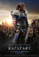 Warcraft - Russian Movie Poster (xs thumbnail)