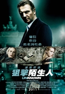 Unknown - Taiwanese Movie Poster (xs thumbnail)
