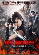Reddo bureido - South Korean Movie Poster (xs thumbnail)