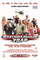Maximum Impact - Russian Movie Poster (xs thumbnail)