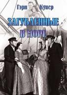 Souls at Sea - Russian Movie Cover (xs thumbnail)