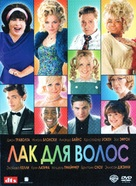 Hairspray - Russian Movie Cover (xs thumbnail)