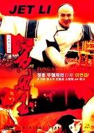 Fong Sai Yuk - poster (xs thumbnail)