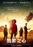 The Darkest Minds - Taiwanese Movie Poster (xs thumbnail)