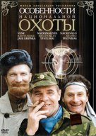 Osobennosti natsionalnoy okhoty - Latvian Movie Cover (xs thumbnail)