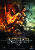 Conan the Barbarian - Russian Movie Poster (xs thumbnail)