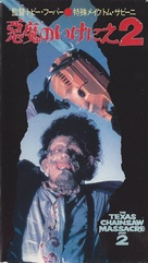 The Texas Chainsaw Massacre 2 - Japanese VHS movie cover (xs thumbnail)
