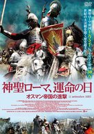 11 settembre 1683 - Japanese Movie Cover (xs thumbnail)