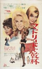 The Pleasure Seekers - Japanese Movie Poster (xs thumbnail)
