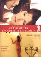 Glissements progressifs du plaisir - Chinese DVD movie cover (xs thumbnail)