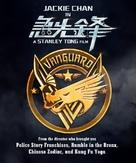 Vanguard - IMDb - Chinese Movie Poster (xs thumbnail)