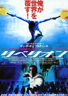 Equilibrium - Japanese Movie Poster (xs thumbnail)