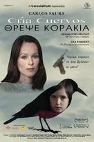 Cría cuervos - Greek Re-release poster (xs thumbnail)