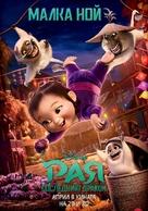 Raya and the Last Dragon - Bulgarian Movie Poster (xs thumbnail)