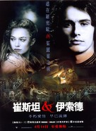 Tristan And Isolde - Taiwanese poster (xs thumbnail)