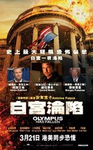 Olympus Has Fallen - Hong Kong Movie Poster (xs thumbnail)