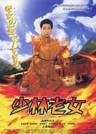 Shôrin babaa - Japanese Movie Poster (xs thumbnail)