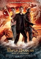 Percy Jackson: Sea of Monsters - Bulgarian Movie Poster (xs thumbnail)