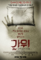 The Nightmare - South Korean Movie Poster (xs thumbnail)