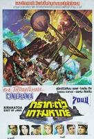 Krakatoa, East of Java - Thai Movie Poster (xs thumbnail)