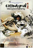 Chihwaseon - Thai Movie Poster (xs thumbnail)