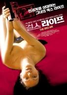 This Girl's Life - South Korean Movie Poster (xs thumbnail)
