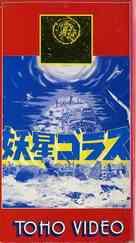 Yôsei Gorasu - Japanese Movie Cover (xs thumbnail)