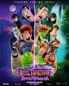 Hotel Transylvania: Transformania - International Movie Poster (xs thumbnail)