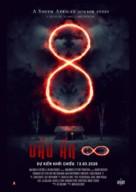 8 - Vietnamese Movie Poster (xs thumbnail)