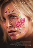 Tully - Israeli Movie Poster (xs thumbnail)