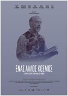 Enas Allos Kosmos - Greek Movie Poster (xs thumbnail)