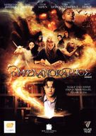 Inkheart - Greek Movie Cover (xs thumbnail)