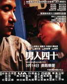 Laam yan sei sap - Hong Kong Movie Poster (xs thumbnail)