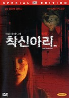 One Missed Call - South Korean DVD movie cover (xs thumbnail)